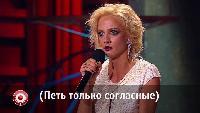 Comedy Club Сезон 11 Комеди Клаб: выпуск 36