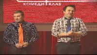 Comedy Club Сезон 5 Камеди Клаб: выпуск 8