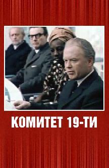 Комитет 19-ти смотреть