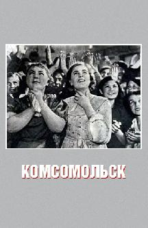 Комсомольск смотреть