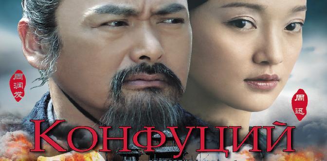 Конфуций смотреть
