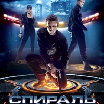 Константин Крюков попал в «Спираль» смотреть