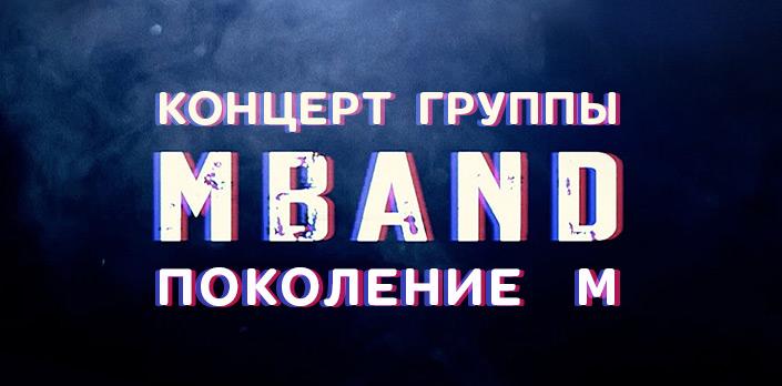 Концерт группы MBAND – «Поколение М» смотреть