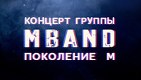 Концерт группы MBAND – «Поколение М»