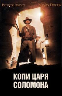 Копи царя Соломона (2004) смотреть