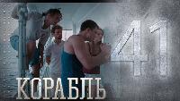 Корабль 2 сезон 15 серия