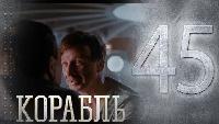 Корабль 2 сезон 19 серия