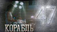 Корабль 2 сезон 21 серия