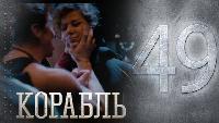 Корабль 2 сезон 23 серия