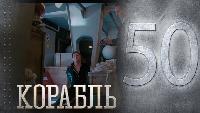 Корабль 2 сезон 24 серия