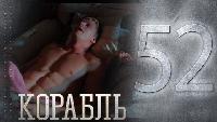 Корабль 2 сезон 26 серия