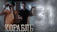 Корабль 2 сезон 5 серия