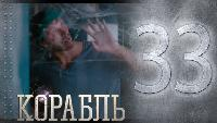 Корабль 2 сезон 7 серия