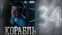 Корабль 2 сезон 8 серия