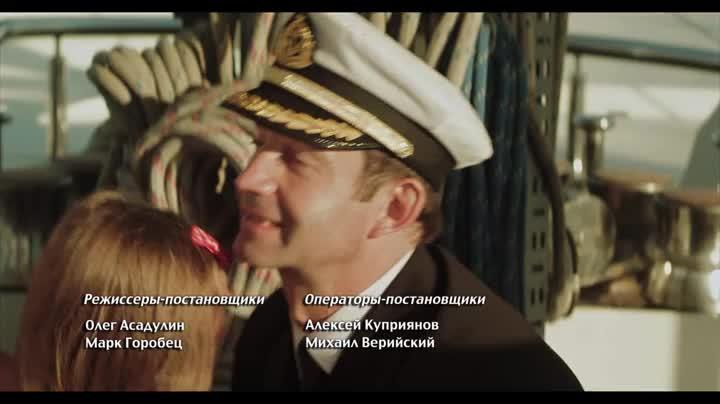 Корабль 1 сезон 1 серия