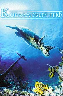 Коралловый риф 3D (2D версия) смотреть