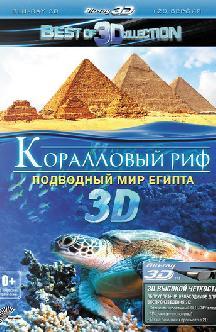 Коралловый риф 3D: Подводный мир Египта смотреть