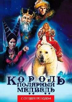 Король – полярный медведь (Сурдоперевод) смотреть