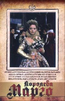 Королева Марго смотреть