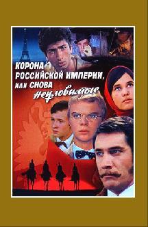 Корона Российской империи, или Снова неуловимые смотреть