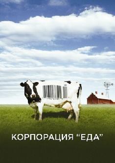 Корпорация «Еда» смотреть