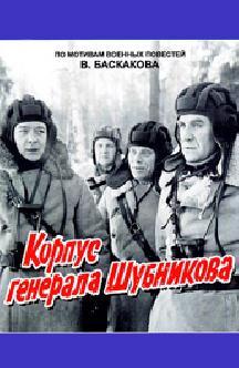 Корпус генерала Шубникова смотреть