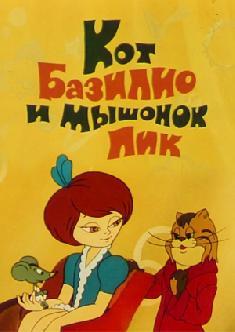 Кот Базилио и мышонок Пик смотреть