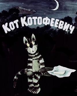 Кот Котофеевич смотреть