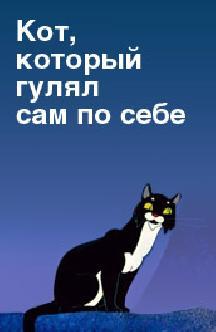 Кот, который гулял сам по себе смотреть