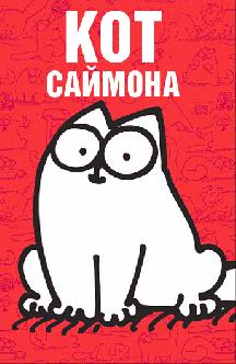 Кот Саймона смотреть