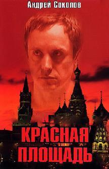 Красная площадь (2004) смотреть
