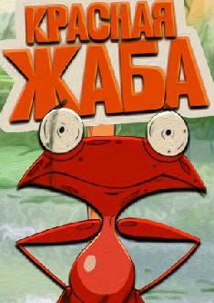 Красная жаба смотреть