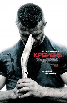 Кремень (2012) смотреть