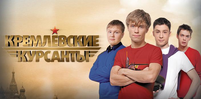 Кремлевские курсанты смотреть