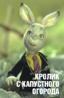 Кролик с капустного огорода смотреть