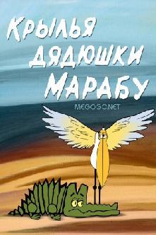 Крылья дядюшки Марабу смотреть
