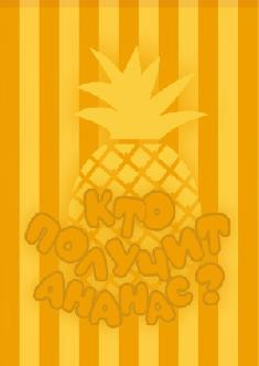 Кто получит ананас? смотреть