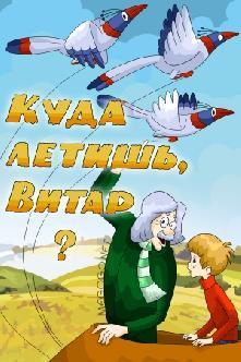 Куда летишь, Витар? смотреть