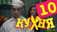 Кухня 1 сезон 10 серия