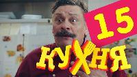 Кухня 1 сезон 15 серия