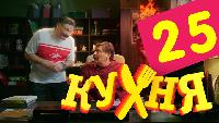 Кухня 2 сезон 25 серия