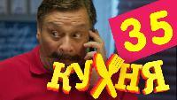 Кухня 2 сезон 35 серия