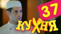Кухня 2 сезон 37 серия