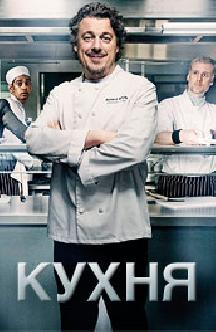 Кухня (2010) смотреть
