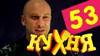 Кухня 3 сезон 53 серия