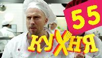 Кухня 3 сезон 55 серия