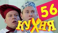 Кухня 3 сезон 56 серия