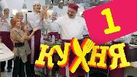 Кухня 1 сезон 1 серия