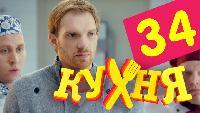 Кухня 2 сезон 14 серия