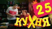 Кухня 2 сезон 5 серия